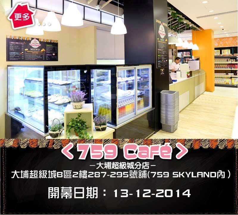 林公子生活遊記: 759又開...今次到CAFE~大埔超級城 759 SKYLAND 甜品 芝士蛋糕 PIZZA SALAD 沙律 飲品