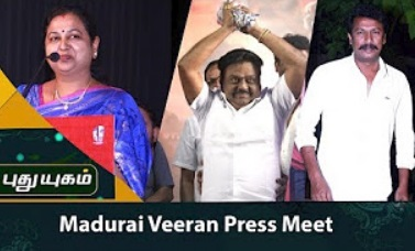 Madurai Veeran Movie Press Meet | Vijayakanth | Red Carpet 31-12-2017 Puthuyugam Tv