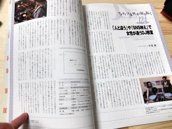 VIBESRECORDSが取材を受け、月刊レジャー産業資料へ掲載された模様です。