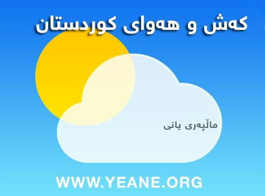 كهش و ههوای كوردستان :ههولێر و سڵێمانی و دهۆك و كهركوك