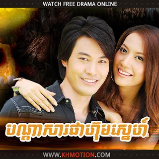 Bandasa Phahum Sne
