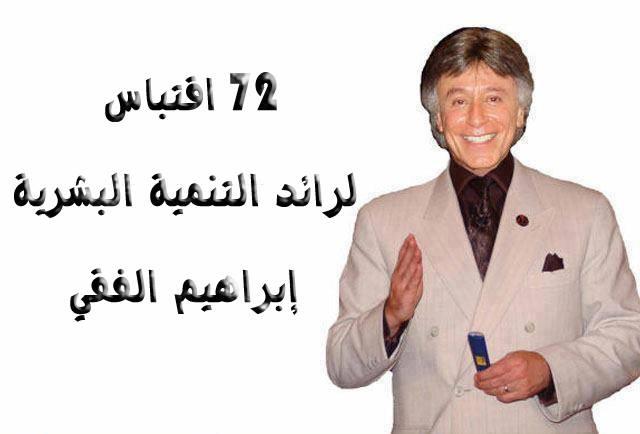72 اقتباس لرائد التنمية البشرية إبراهيم الفقي