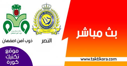 مشاهدة مباراة النصر وذوب اهن اصفهان بث مباشر اليوم 11-03-2019 دوري أبطال آسيا