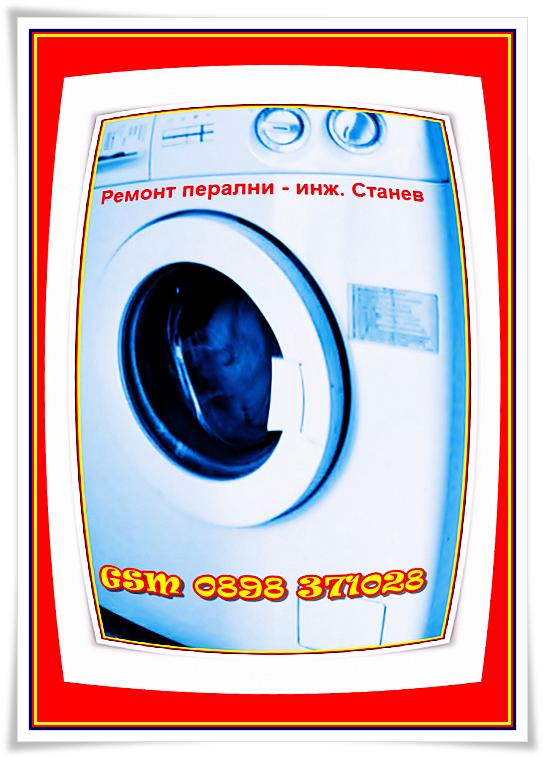 Програматор на пералня, ремонт на перални, пералнята бърка програмите, блокирал люк,