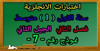 امتحان الانجليزية الاولى متوسط الفصل الثاني - موضوع 7