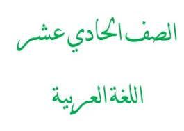 شرح قصيدة الشرف الرفيع لأبي علاء المعري للصف الحادي عشر