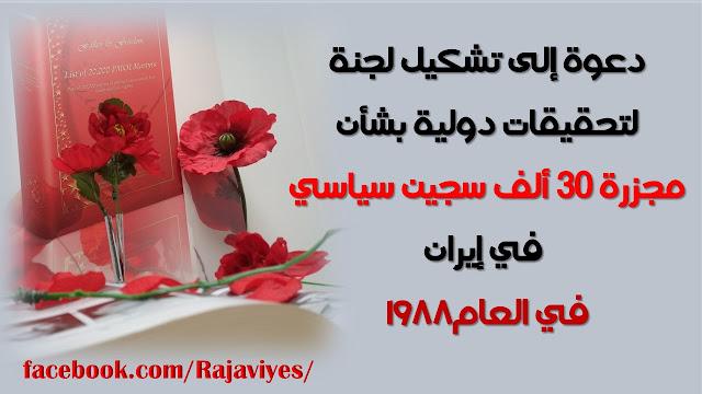 إيران- الدعوة إلى تشكيل لجنة دولية للتحقيق حول مجزرة 30 ألف سجين سياسي في العام 1988