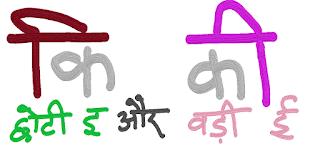 Difference between Chhoti E aur Badi EE Matra | छोटी इ की मात्रा बड़ी ई की मात्रा
