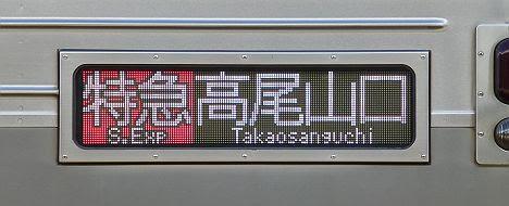 京王電鉄 特急 高尾山口行き6 7000系LED
