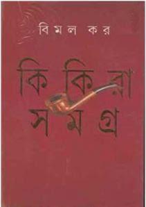 Byomkesh Samagra Ebook