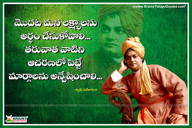 best swami vivekananda inspirational quotes with hd wallpapers, inspirational vivekananda images