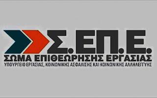 Σχέδιο δράσης Σ.ΕΠ.Ε.  για την καταπολέμηση της αδήλωτης και υποδηλωμένης εργασίας