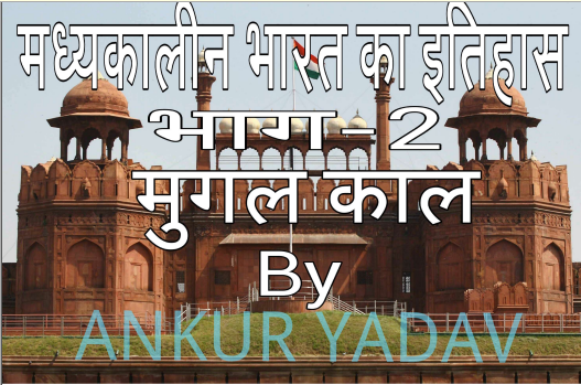 Modern Indian History Hindi pdf notes download Written by Ankur