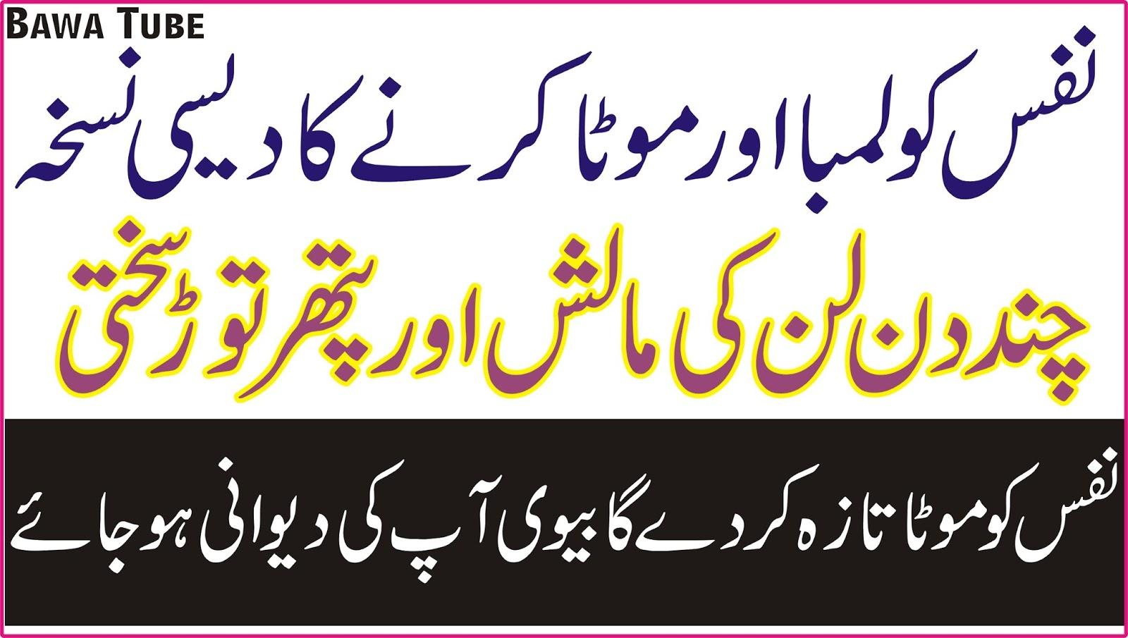 Nafs Lamba aur Mota karne ka Desi Nuskha in Urdu - Lun ki Malish Aur