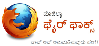 ಮೊಜಿಲ್ಲಾ ಫೈರ್ ಫಾಕ್ಸ್ ನಲ್ಲಿ ಪಾಪ್ ಅಪ್ ಸಕ್ರೀಯಗೊಳಿಸುವಿಕೆ - Halatu Honnu