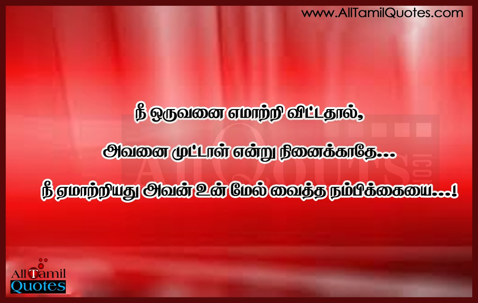 Life Tamil Quotes And Thoughts
