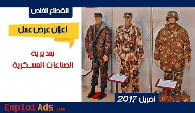 إعلان عن مسابقة توظيف بمديرية الصناعات العسكرية أفريل 2017
