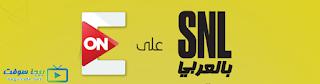 قناة اون اي برنامج snl بالعربي