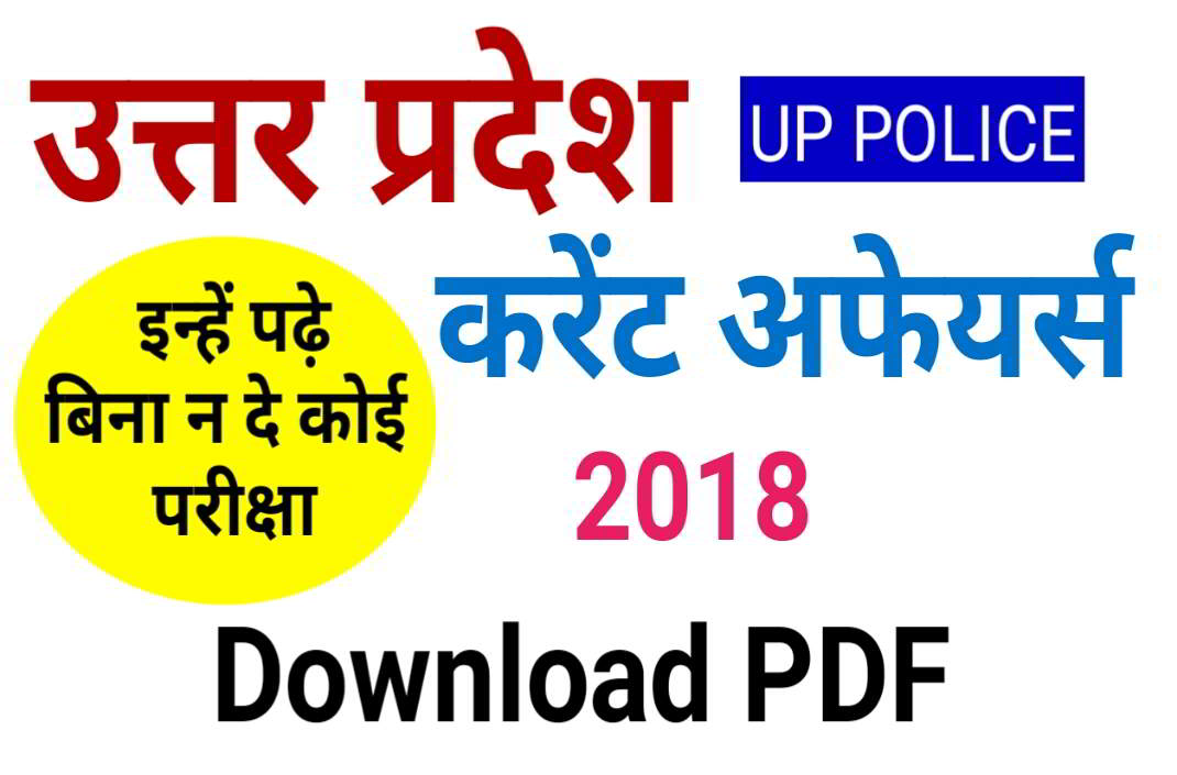UP CURRENT AFFAIRS 2018 FOR UP POLICE WRITTEN EXAM DOWNLOAD