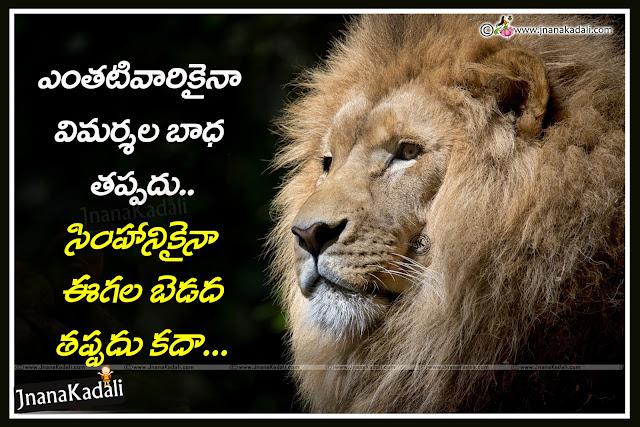 Best Telugu Success Quotes, Nice Telugu Online Success Quotes, Telugu Success Thoughts