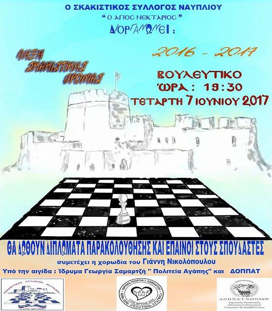 Λήξη σκακιστικής χρονιάς με βραβεία και διπλώματα από τον Σκακιστικό Σύλλογο Ναυπλίου