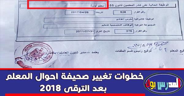خطوات تغيير صحيفة احوال المعلم بعد الترقي 2018
