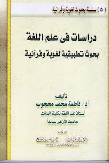 تحميل كتاب جواهر المعاني لعلي حرازم pdf