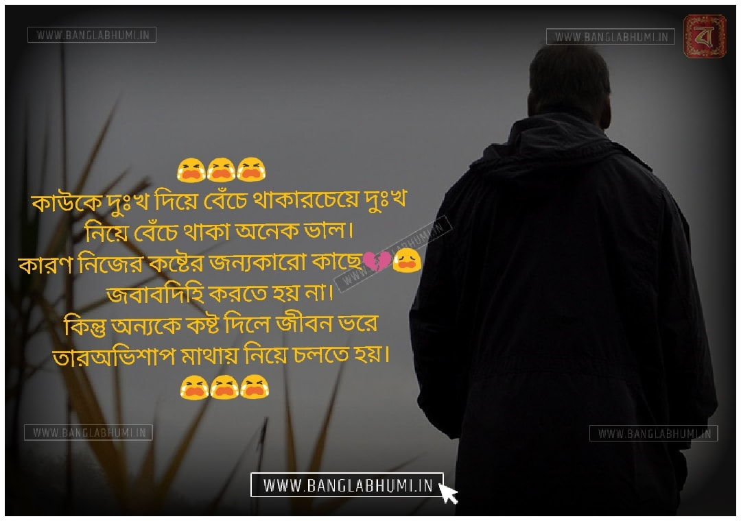 Bangla Facebook Sad Love Shayari Status Free Download