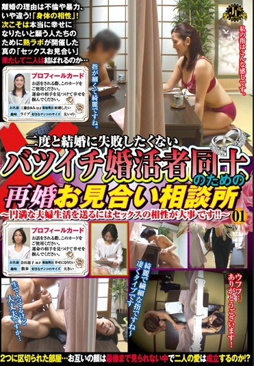 MEKO-14 The Remarriage Matchmaking Consultation Office – Harmonious Couple Live For Between Divorced Matchmaking Who Do Not Want Ever Again Fail In Marriage Is Important Is Compatibility Of Sex! !~ 01