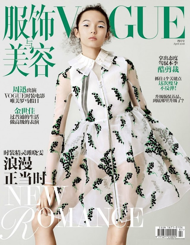 MAGAZINE COVER: Xiao Wen Ju for Vogue China, April 2016