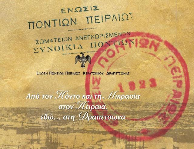 Ιστορικο-μουσικοχορευτικό δρώμενο: «Από τον Πόντο και τη Μικρά Ασία στον Πειραιά»