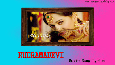 rudramadevi-telugu-movie-songs-lyrics