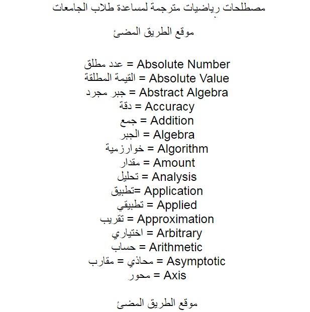مصطلحات رياضيات مترجمة باللغة الانجليزية لطلاب الجامعات ومدارس اللغات