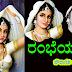 ರಂಭೆಯ ಶಾಪ : Curse of Rambha Mythological Story in Kannada - Rambha Story in Kannada