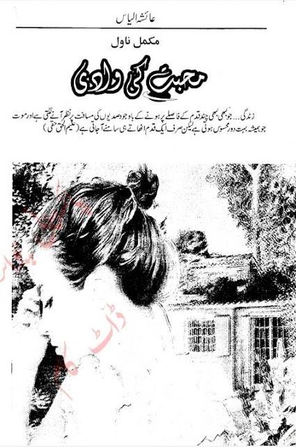 Mohabbat ki wadi novel by Ayesha Ilyas pdf
