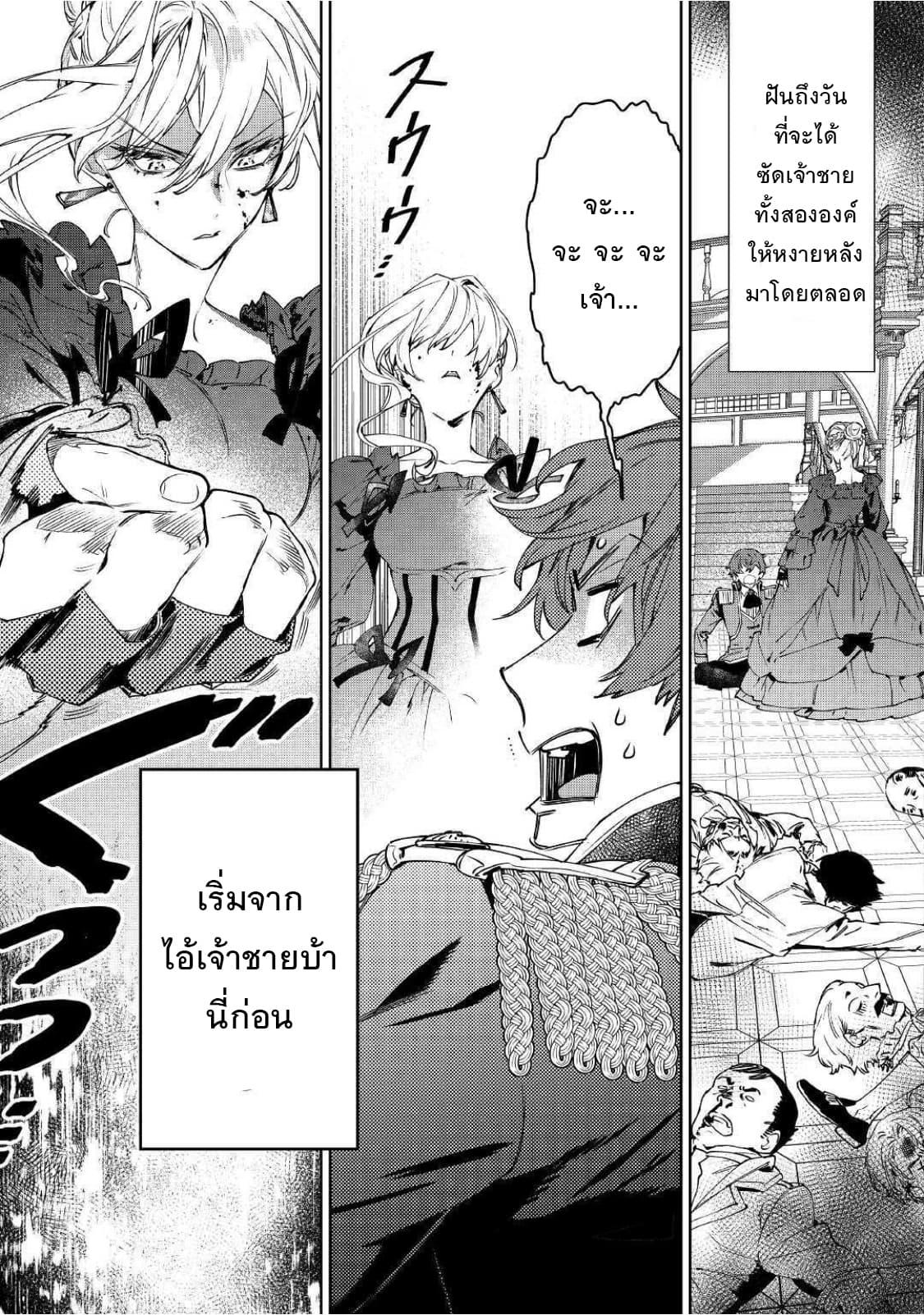 อ่านการ์ตูน Saigo ni Hitotsu Dake Onengai Shitemo Yoroshii Deshouka ตอนที่ 3 หน้าที่ 21