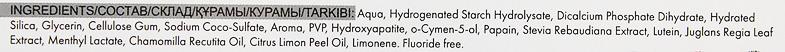 Зубная паста Splat Сенситив состав