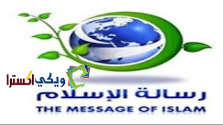 تردد قناة رسالة الاسلام 2018 Resalat ALIslam على النايل سات