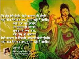 holi shayari in hindi language