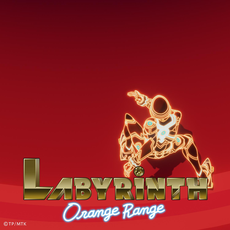 ORANGE RANGE - ラビリンス