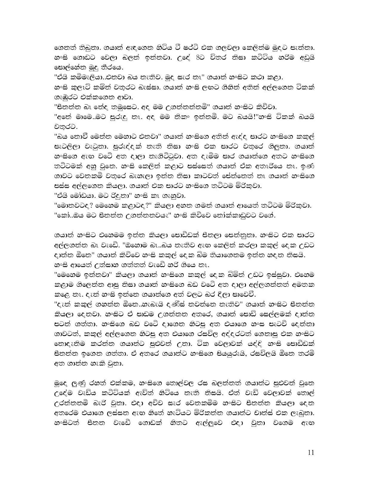 Sinhala wela katha Hansi