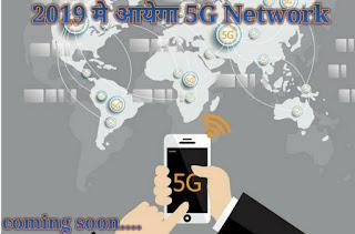 2019 मे अायेगा 5G Network