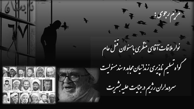 نوار صوتی منتظری,راز ناگفته قتل عام زندانیان سیاسی درسال 67 اسنادواسامی تعدادی از دستاندرکاران و شکنجهگران در جریان قتلعام