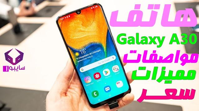 هاتف Galaxy A30 مواصفات ومميزات وسعر
