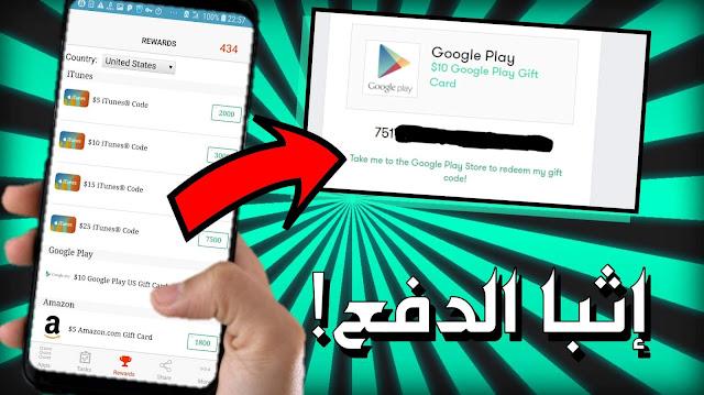 تحميل وشرح تطبيق cash for apps للحصول على بطاقة جوجل بلاي 10$ بسهولة مع اثبات السحب