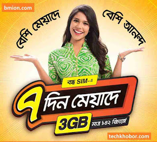 Banglalink-Bondho-SIM-offer-3GB-42Tk-Extra-Validity-Offers-Recharge 39Tk & Enjoy Special Callrate-.jpg