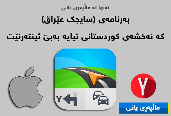 بهرنامهی سایجك عێراق كه نهخشهی كوردستانی تیایه: بۆ ئایفۆن – ئایپاد Sygic Iraq