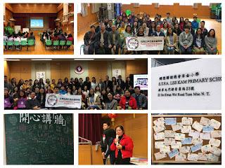 第二屆亞太區正向行為支援國際研討會研討會首日活動:香港的實地考察(10/01/2019)