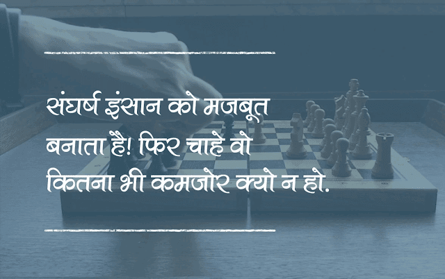 motivational quotes in hindi for husband, inspirational quotes in hindi by harivansh rai bachchan, hindi motivational quotes in hindi font, highly motivational quotes in hindi, motivational quotes in hindi in pdf, motivational quotes in hindi in one line, motivational quotes in hindi in 2 lines, motivational quotes in hindi in love, inspirational quotes in hindi images download, motivational quotes in hindi on independence day, motivational quotes in hindi hd image, best motivational quotes in hindi images, inspirational quotes in hindi, motivational quotes steve jobs in hindi, motivational quotes in hindi by kalam, motivational quotes in hindi by apj abdul kalam, krishna motivational quotes in hindi,