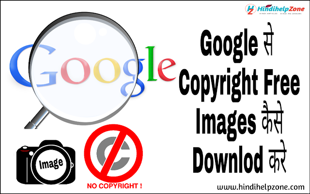 google से copyright free images कैसे download करे /images without copyright strike